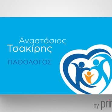 Ιατρική κάρτα Παθολόγου