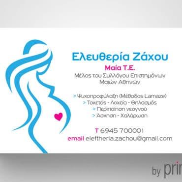 Επαγγελματική κάρτα Μαίας