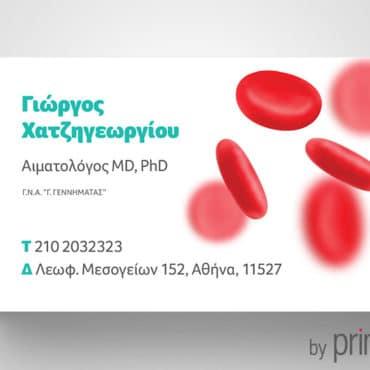 Ιατρική κάρτα Αιματολόγου