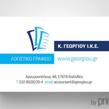 Επαγγελματική κάρτα λογιστή