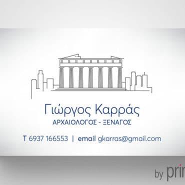 Επαγγελματική κάρτα ξεναγών