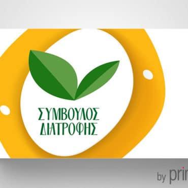 Επαγγελματική κάρτα συμβούλου διατροφής