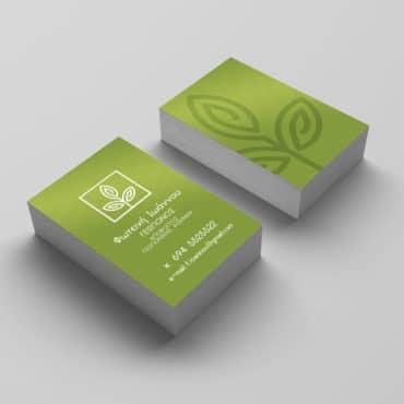 Επαγγελματική κάρτα για γεωπόνους