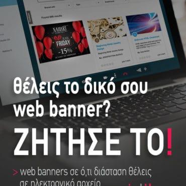 Σχεδιασμός web banner