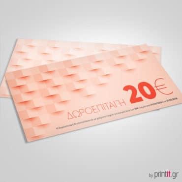 Εκτυπώσεις Δωροεπιταγές (7x15cm)